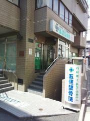 五健鍼灸整骨院渋谷本院