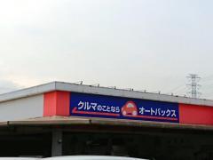 オートバックス 鹿島店