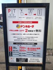 ドン・キホーテ 京王堀之内店