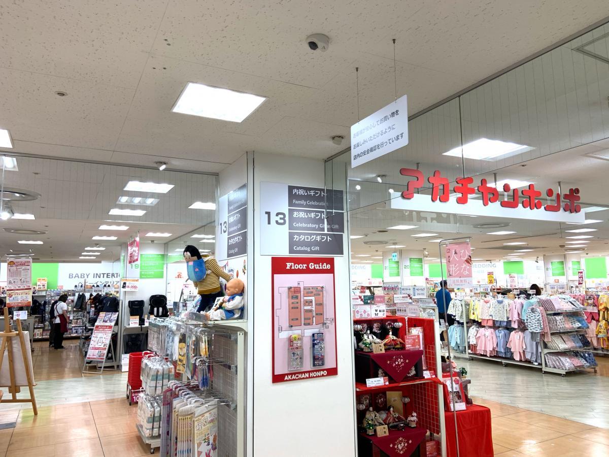本舗 店舗 赤ちゃん 店舗検索 赤ちゃん用品・マタニティ用品のアカチャンホンポ