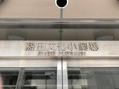 名古屋市熱田文化小劇場