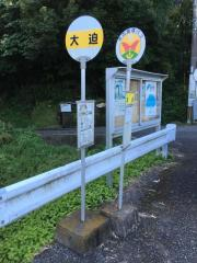 「大迫(指宿市)」バス停留所