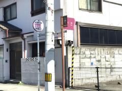 「和霊神苑前」バス停留所