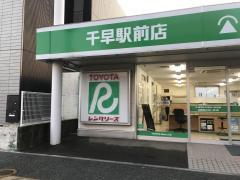トヨタレンタリース 博多千早駅前店