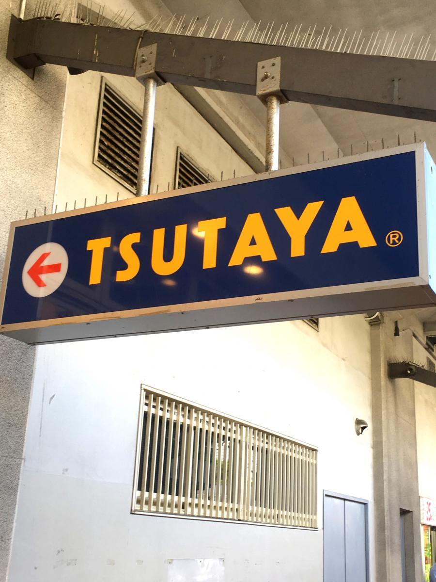 ノ 里 八戸 tsutaya