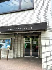 日新火災海上保険株式会社 水戸サービス支店