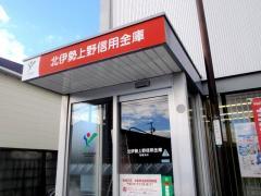 北伊勢上野信用金庫柘植支店