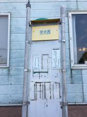 「宗光西」バス停留所