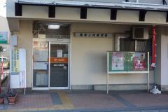 鷲宮上内郵便局