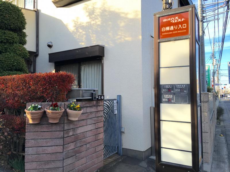 「白樺通り入口」バス停留所
