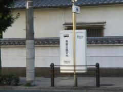 「長居公園北口」バス停留所
