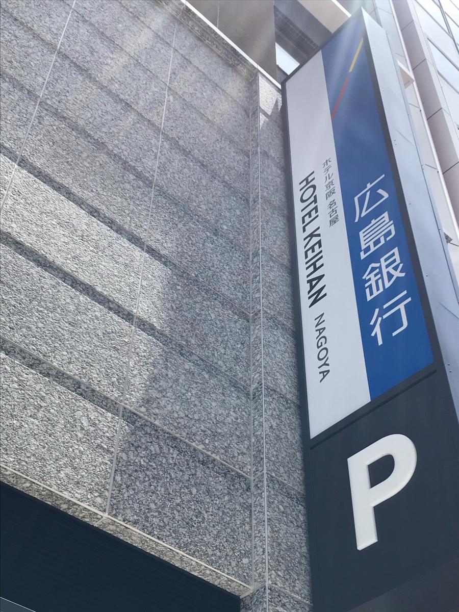 京阪 名古屋 ホテル