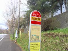 「総合体育館前」バス停留所