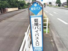 「菊陽バイパス入口」バス停留所