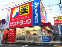 サンドラッグ 町田木曽店