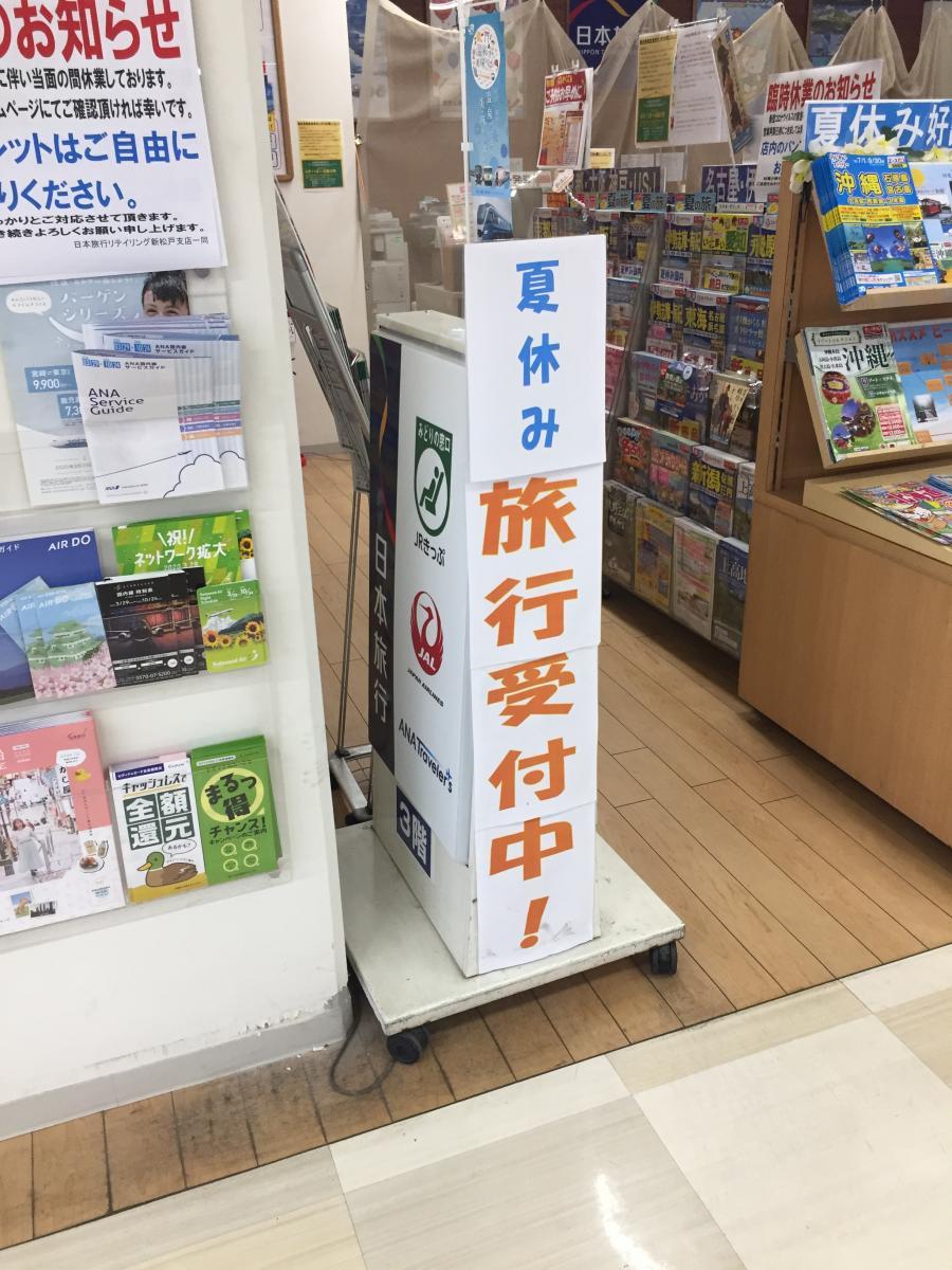 旅行 リテイリング 日本