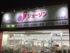 ジェーソン 千代田店