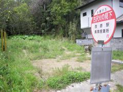 「古沢火の見下」バス停留所