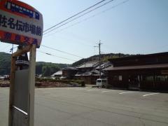 「佐名伝市場前」バス停留所