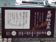 恵那峡温泉