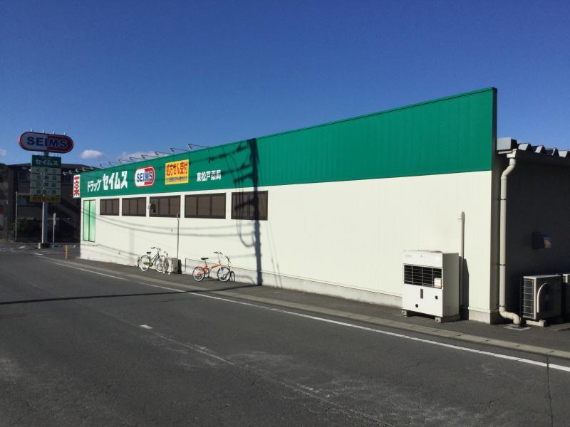 東 松戸 セイムス