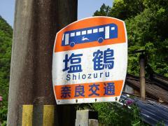「塩鶴」バス停留所