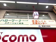 ハローワークステーション姫路