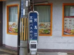 「対馬江」バス停留所