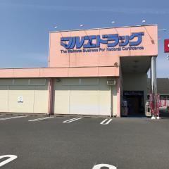 マルエドラッグ飯塚店