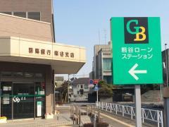 群馬銀行熊谷支店