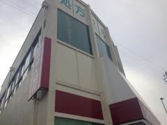 コクミンドラッグ 姫路日赤前店