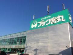 ブック宮丸金沢南店