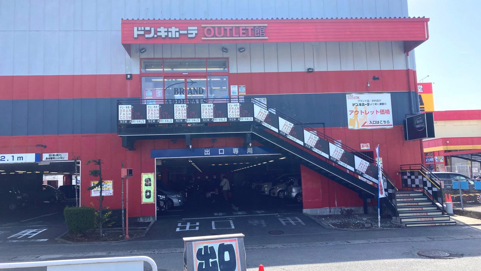 MEGAドン・キホーテ厚木店