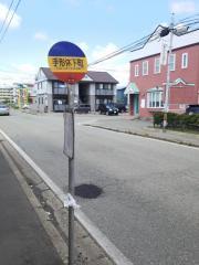 「手形休下町」バス停留所