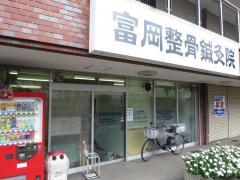 富岡整骨鍼灸院