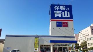 洋服の青山 松阪店